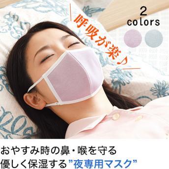"""""""着る岩盤浴""""BSファインおやすみマスクの生産販売をしております 加茂繊維㈱"""