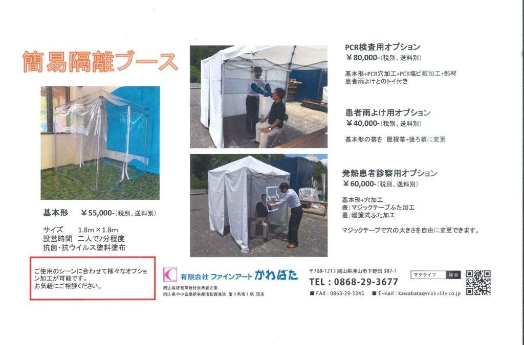 簡易隔離ブース(PCR検査用・雨よけ用・診察用ほかオプション有) ㈲ファインアートかわばた
