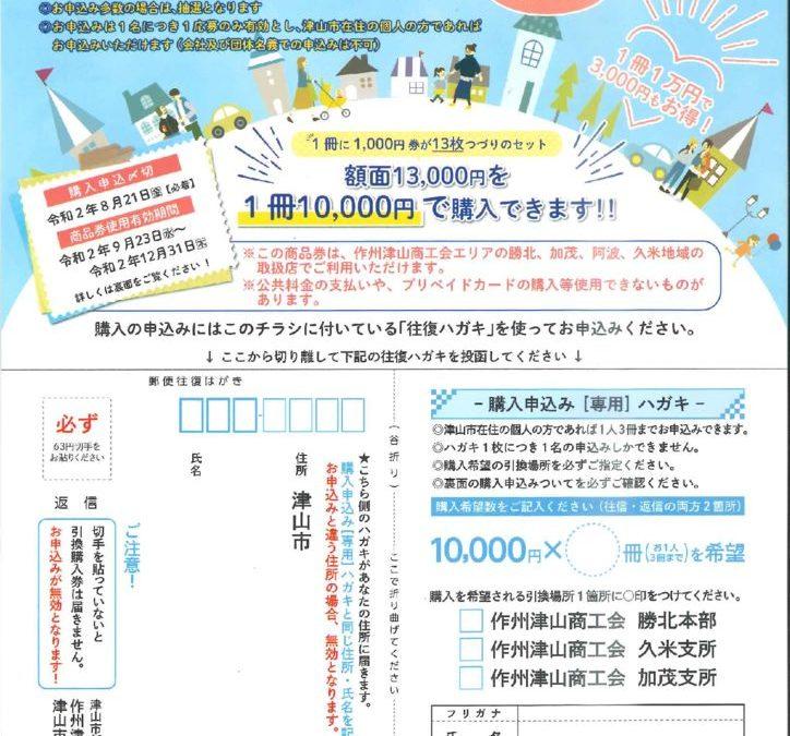 津山市地域商品券「スマイル」の申し込み受付開始について