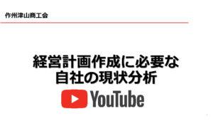 経営計画作成動画について(youtube)