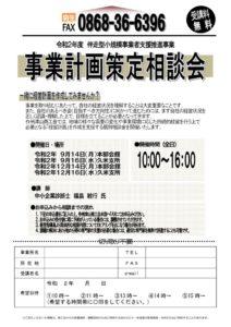 経営計画策定講習会チラシ 福島のサムネイル