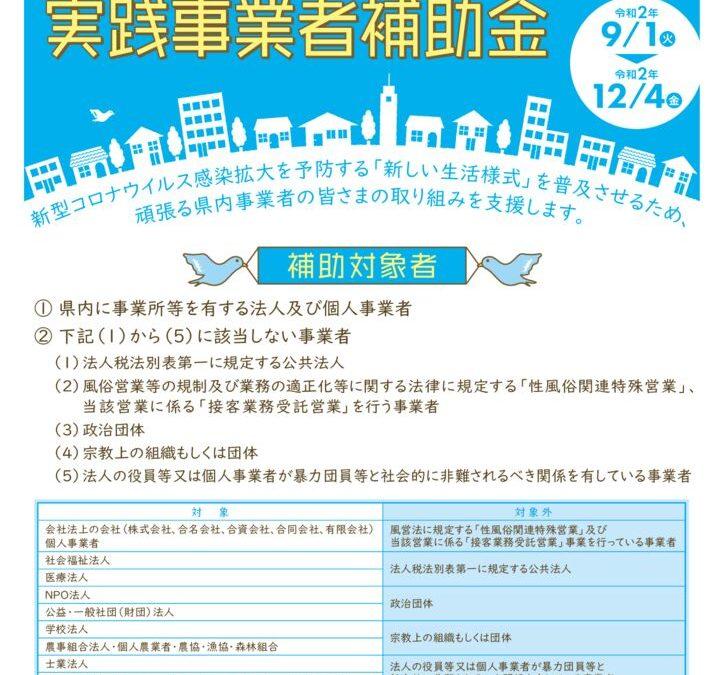 岡山県新しい生活様式実践事業者補助金