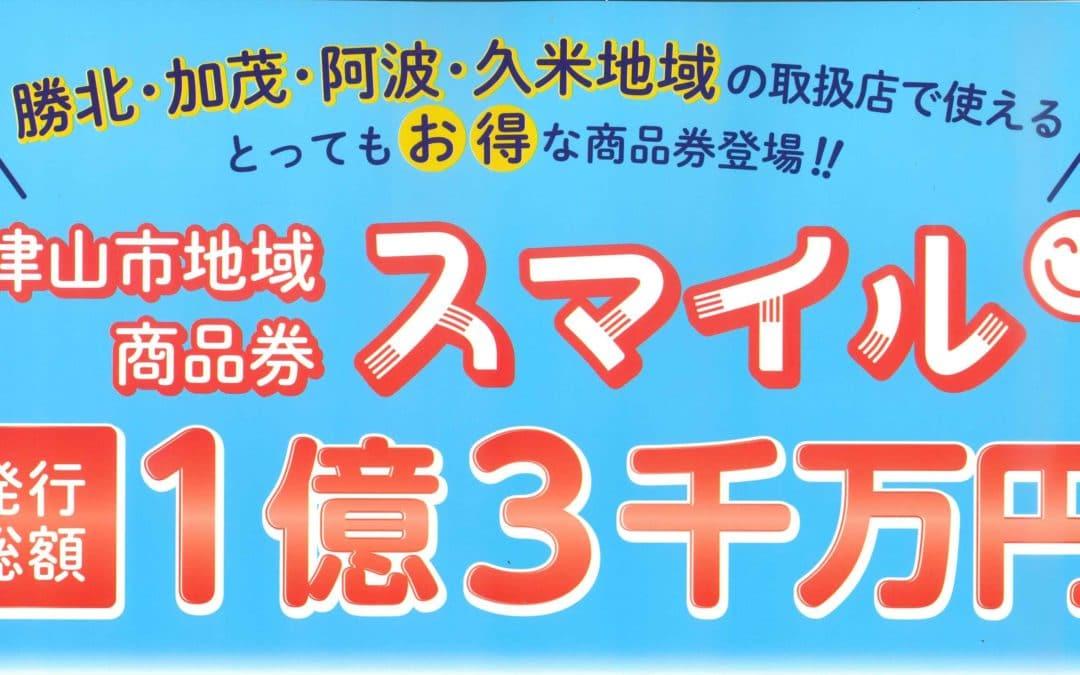 津山市地域商品券「スマイル」の申し込み受付終了について
