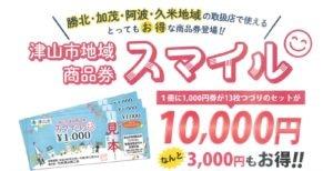 津山市地域商品券「スマイル」の引換購入開始について