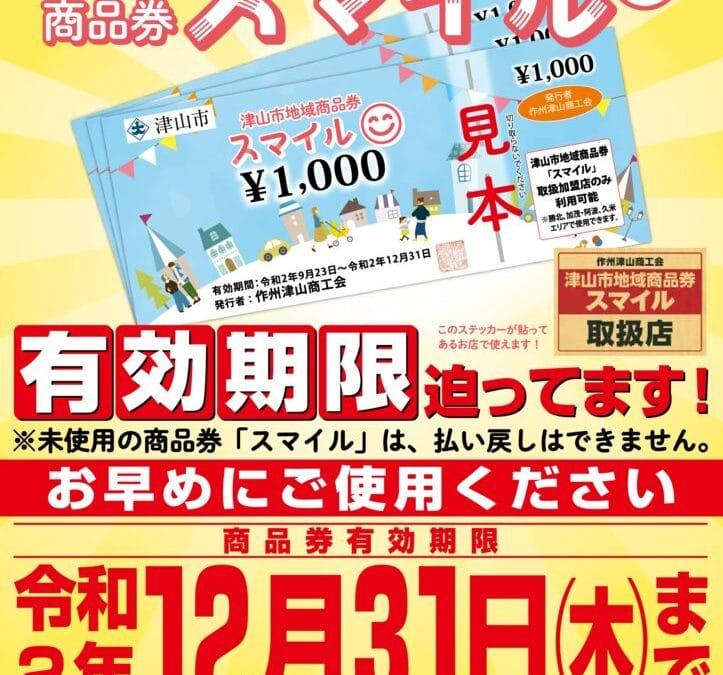 津山市地域商品券「スマイル」の使用期限についてのお知らせ