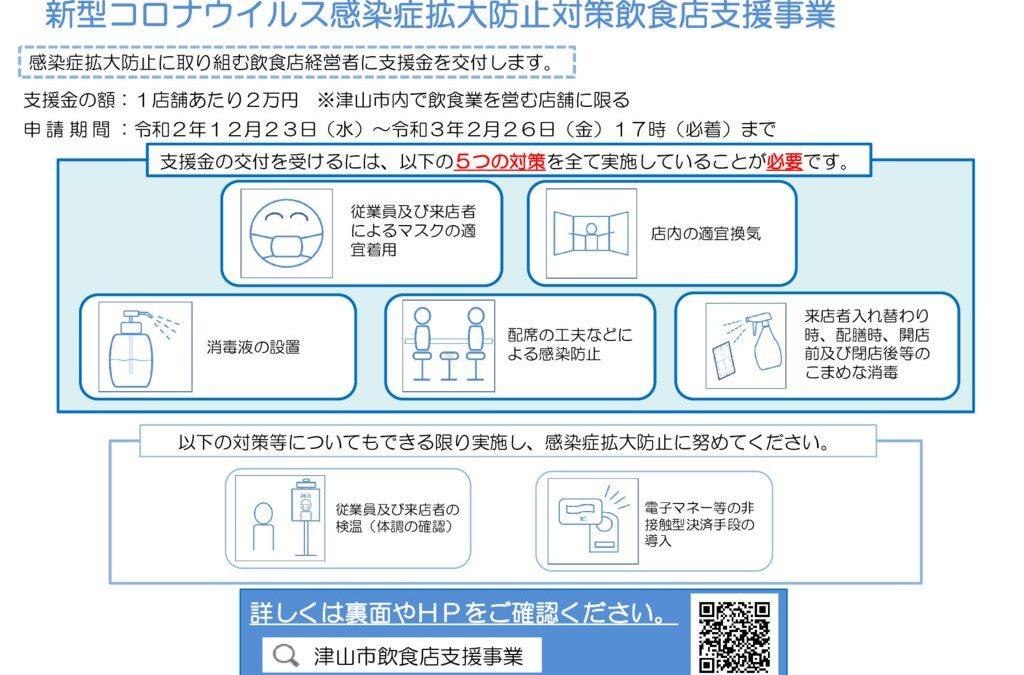 津山市新型コロナウイルス感染症拡大防止対策飲食店支援事業について