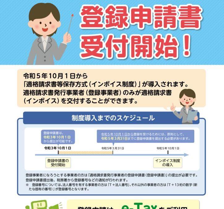 消費税インボイス制度 登録申請書受付について