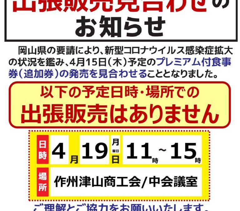 gotoイート岡山県プレミアム付食事券 販売見合わせのお知らせ