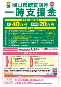 岡山県 一時支援金のサムネイル
