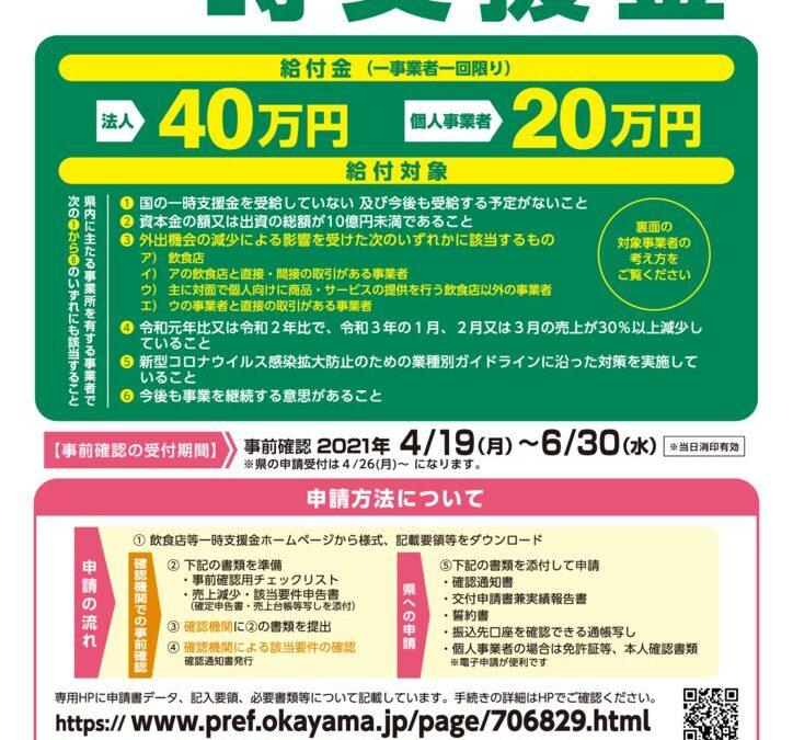 岡山県 飲食店等一時支援金 事前確認の受付について