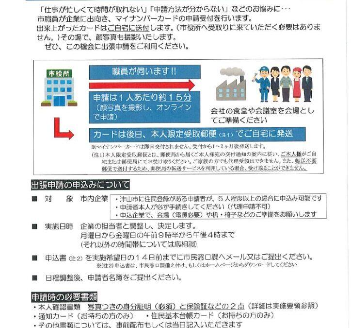 津山市 マイナンバー出張申請受付サービスのご案内