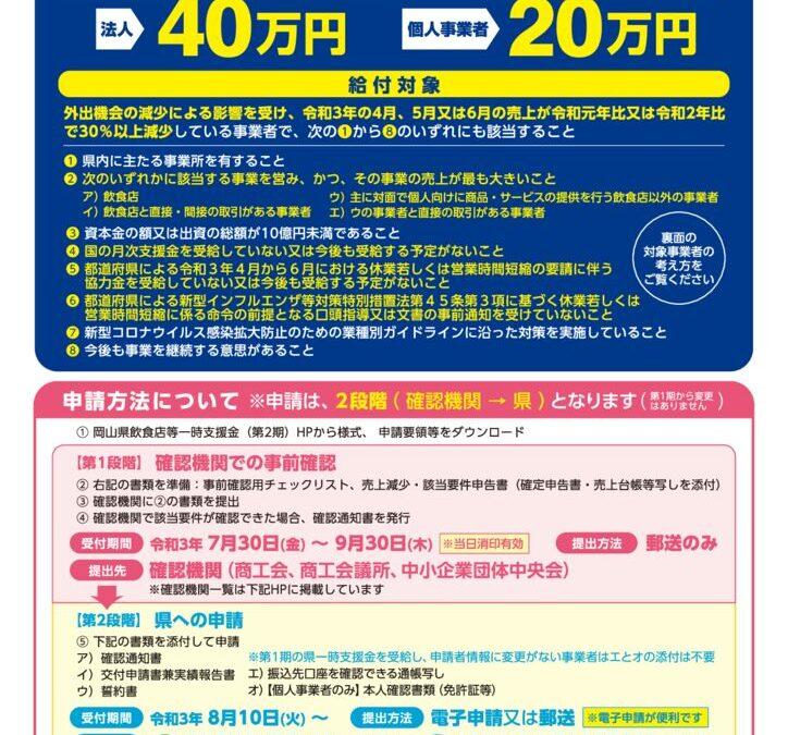 岡山県飲食店等一時支援金(第2期)について