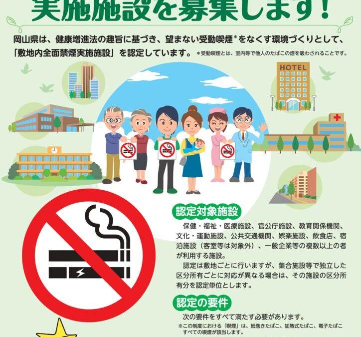 岡山県より 敷地内全面禁煙実施施設の認定について
